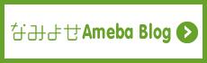 なみよせAmeba Blog
