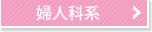 名古屋で婦人科系の悩みなら